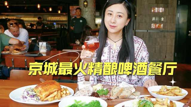 夏日聚餐好去处,北京最火精酿啤酒餐厅,美食美酒狂欢一夏!