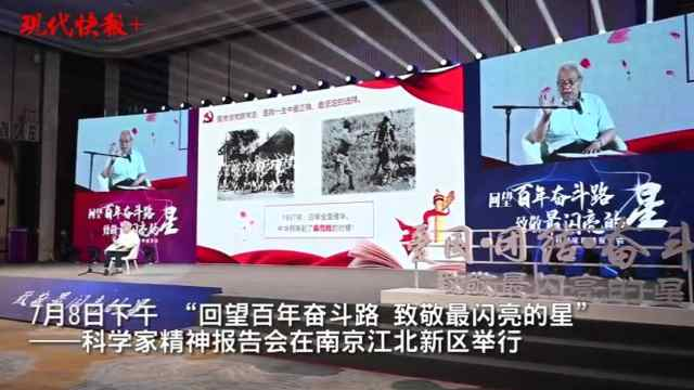 钱七虎院士用8个字寄语青年人:无私奉献、科技报国
