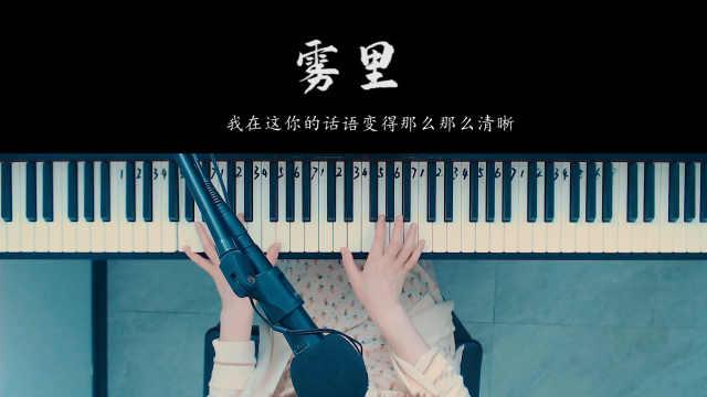 全网都在翻唱的爆火歌曲《雾里》钢琴教学,小白也能都学会