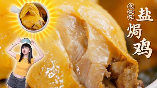 电饭煲盐焗鸡 | 滑嫩又多汁,好吃到疯狂舔手指!