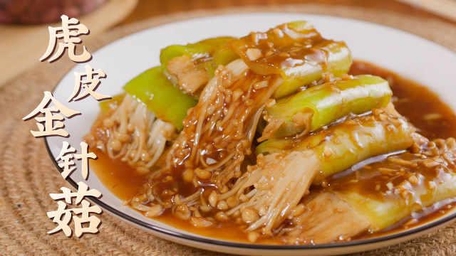 虎皮金针菇 | 低脂又开胃!超超超赞的下饭菜!!!
