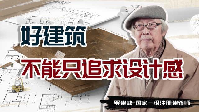 北京大裤衩好看但住得别扭?好建筑不能只追求设计感