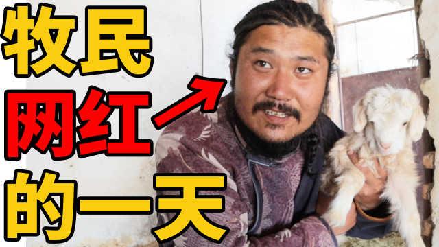 内蒙古牧民兼短视频网红,21世纪的中国也太神奇了吧!