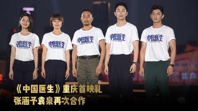 电影《中国医生》重庆首映 张涵予袁泉再次合作
