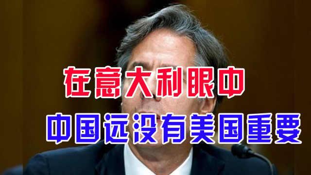 在意大利眼中,中国远没有美国重要