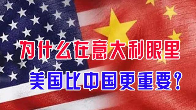 为什么在意大利眼里,美国比中国更重要?