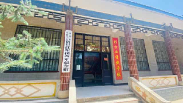 追寻红色印记·镇原篇 | 中国人民抗日红军援西军纪念馆