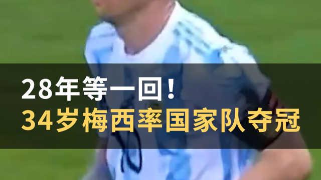 28年等一回!34岁梅西终率国家队夺冠#WOW·热点#