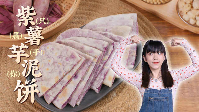 紫薯芋泥饼 | 8 元能烙 2 斤,一口平底锅就能搞定!