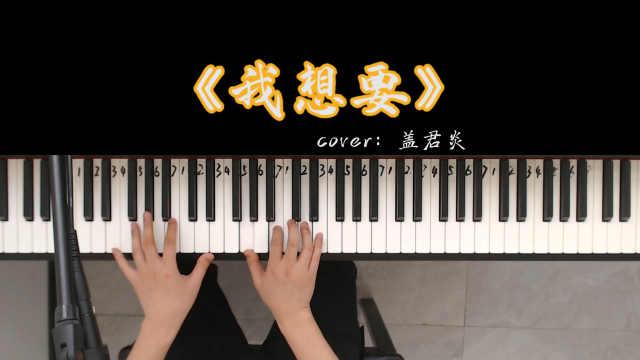最近超火歌曲《我想要》怎么弹唱才好听?五分钟教你学会