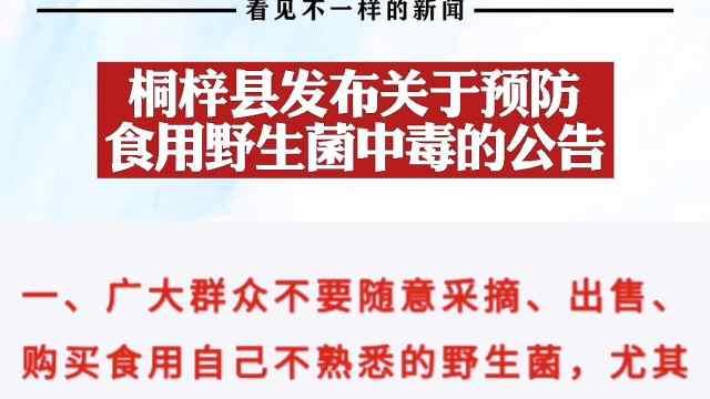 桐梓县发布关于预防食用野生菌中毒的公告