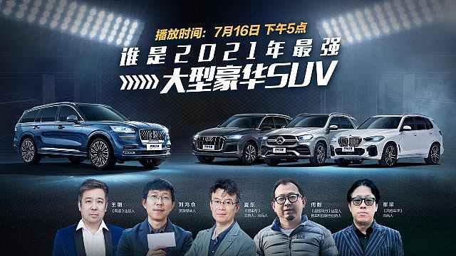 直播:谁是2021年最强大型豪华SUV?