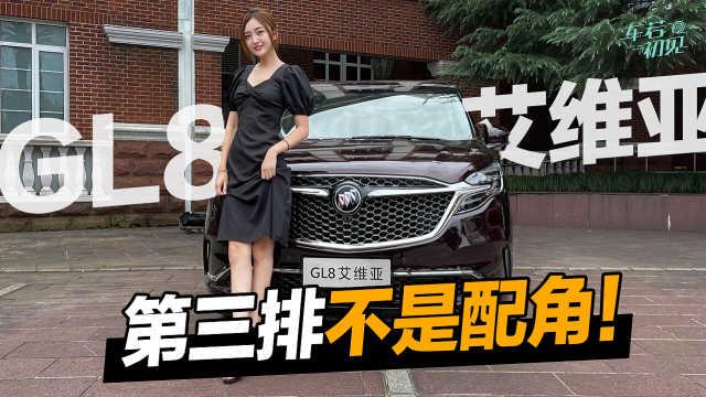 车若初见:第三排也不是配角 体验新款GL8艾维亚六座版