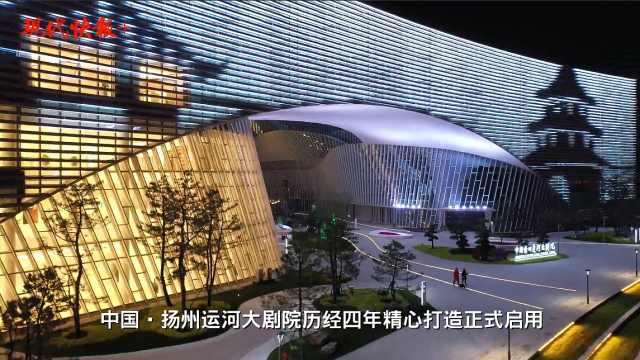 中国·扬州运河大剧院正式启幕
