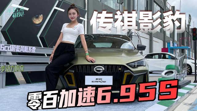 车若初见:6.95秒破百 确定广汽传祺影豹是家轿?