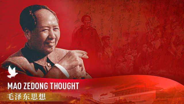 《中国关键词:建党百年篇》——毛泽东思想