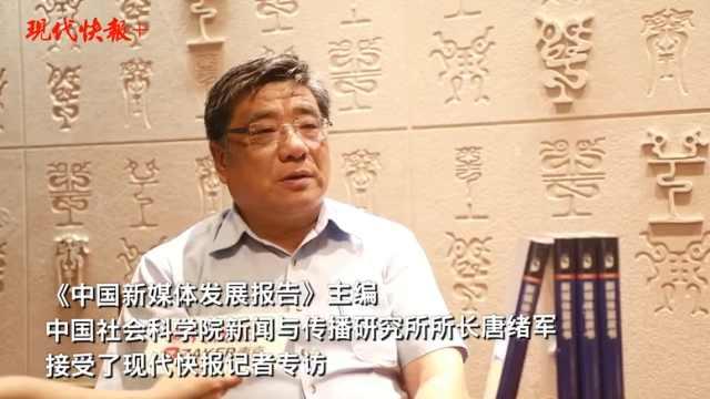 2021中国新媒体蓝皮书发布,主编唐绪军接受现代快报专访