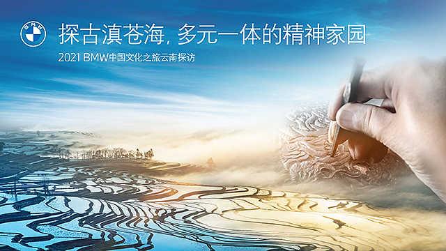 """直播:""""BMW中国文化之旅""""——见证哈尼人创造的世界遗产"""