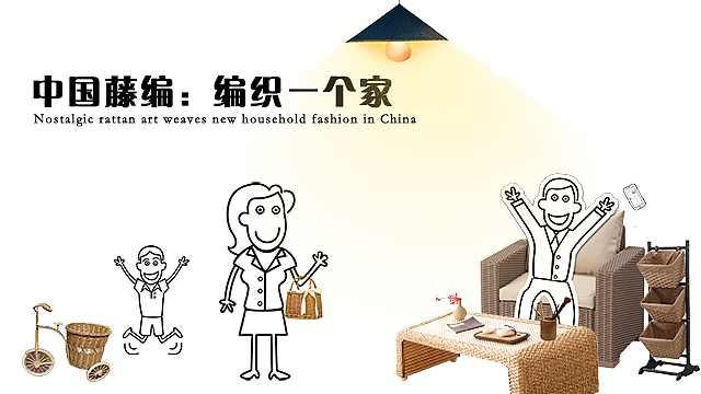 中国藤编:编织一个家