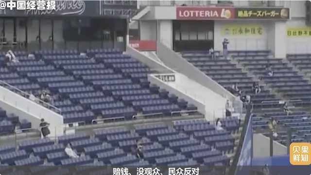 东京奥运今天开幕!空场亏损超2万亿日元,为啥赔钱还要办?