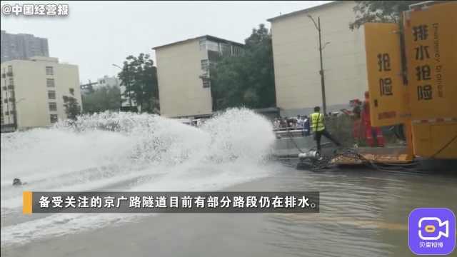 京广路隧道排水进行时:四台抽水泵同时工作隧道积水仍不见底
