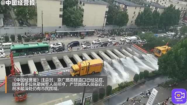 京广路隧道牵动人心!救援现场已经见底,预计今晚能抽排完毕