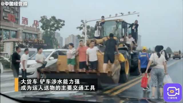 探访新乡泄洪首日:城区多路段被淹,货车铲车成交通助力