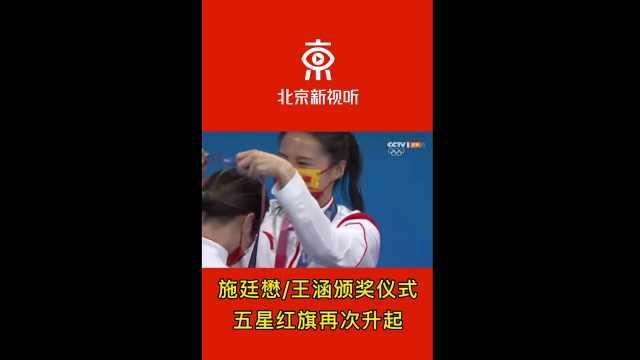 #施廷懋王涵两人互相戴上金牌 #东京奥运