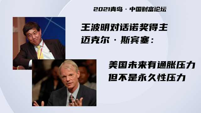 王波明对话迈克尔·斯宾塞:美国未来有通胀压力但并非永久性