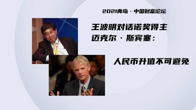 王波明对话诺奖得主迈克尔·斯宾塞:人民币升值不可避免