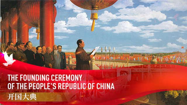 《中国关键词:建党百年篇》——开国大典