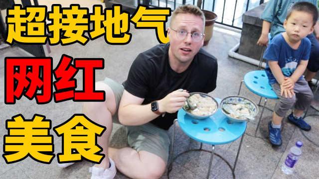 青岛的街头美食,真就是坐在地上吃啊!?我惊了!