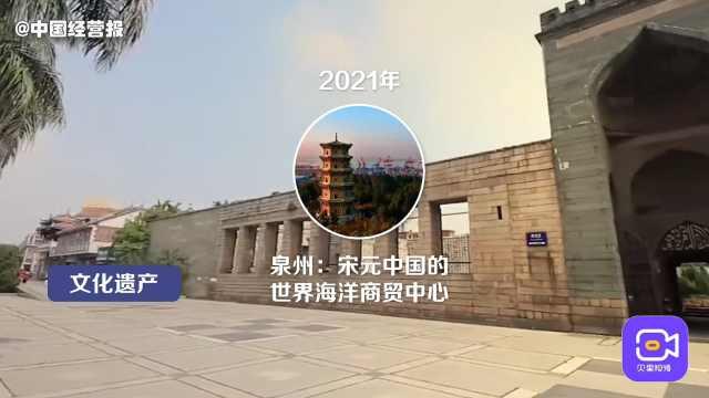 泉州项目申遗成功!世界遗产名录更新,中国所属增加到56个