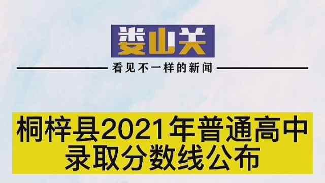 贵州桐梓县2021年普通高中录取分数线公布!