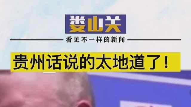 """这""""歪果仁""""说的贵州话太地道了!"""