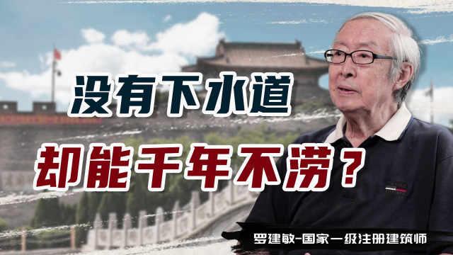 """没有下水道却能千年不涝?""""海绵城市""""概念中国领先西方千年"""