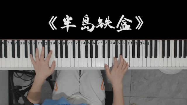 小姐,请问有没有卖《半岛铁盒》周杰伦,钢琴弹唱教学