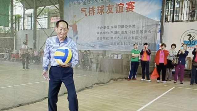 袁隆平生前最爱打气排球,80多岁时还作为主力参赛