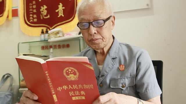 89岁老人免费提供法律咨询24年:帮助别人就是快乐自己