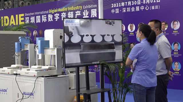 2021年第三届深圳国际数字音频产业展开幕