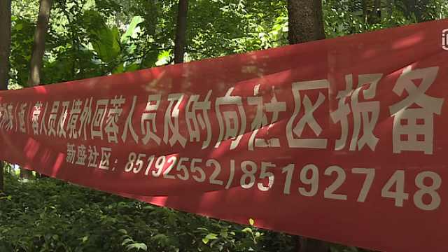 肖家河街道:严防严控 共同保护家园