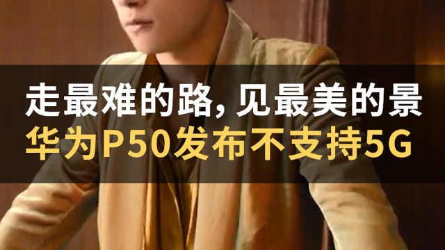 走最难的路,见最美的景,华为P50发布但不支持5G#WOW·热点#
