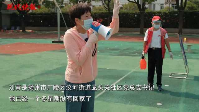 扬州社区书记刘青:离不开的社区回不去的家