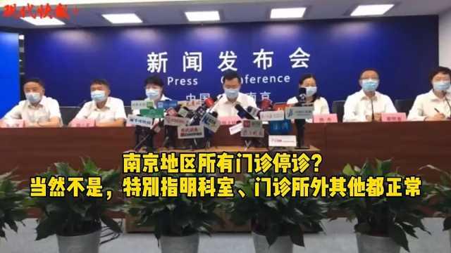 南京地区所有门诊停诊?当然不是
