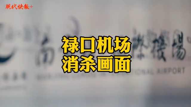 一名南京禄口机场消杀人员的战疫:11天暴瘦十几斤