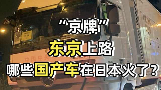 """""""京牌""""东京上路,哪些国产车在日本火了?"""