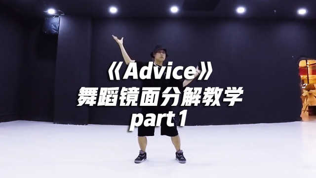 李泰民《Advice》舞蹈镜面分解教学 part1