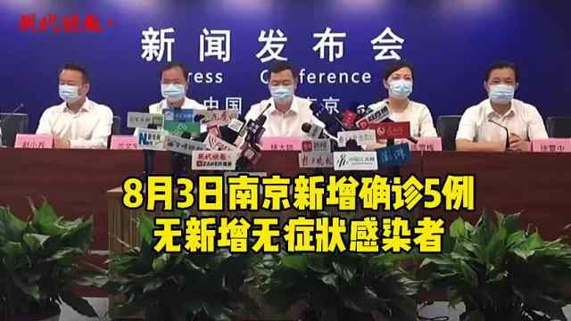 8月3日南京新增本土确诊5例,无新增无症状感染者