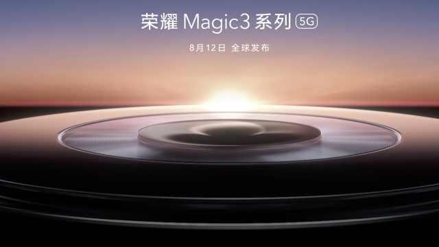 荣耀Magic 3梯形后置五摄曝光,主打AI功能