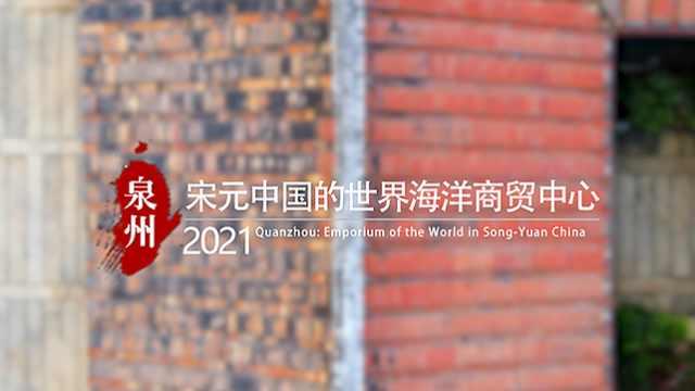 泉州:宋元中国的世界海洋商贸中心